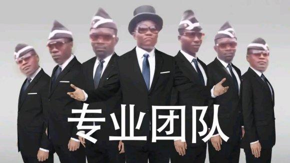 黑人抬棺专业团队高清图片大全截图0