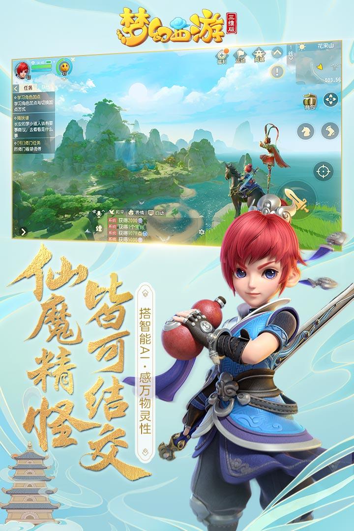 梦幻西游三维版游戏截图
