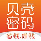 贝壳密码app4.1.14 安卓赚钱版