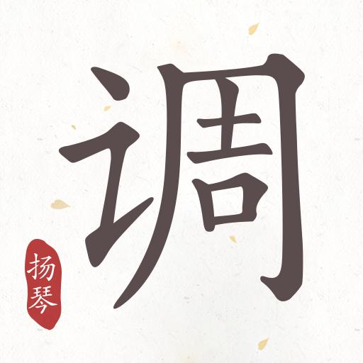 扬琴调音器app1.1.7 专业免费版