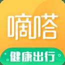 嘀嗒出行app8.10.65 安卓版