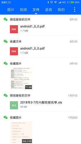 微痕�E清理大��app截�D