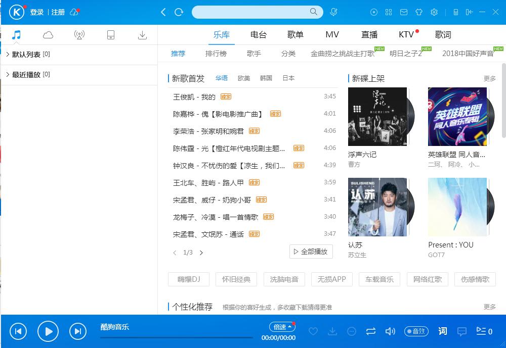 酷狗音乐2020下载app送36元彩金版截图1