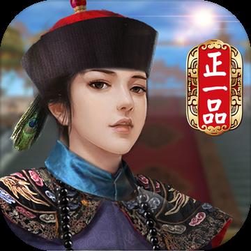 穿越清朝做大官手游正版1.0.3 安卓最新版