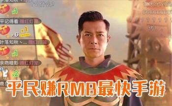 平民�RMB最快手游