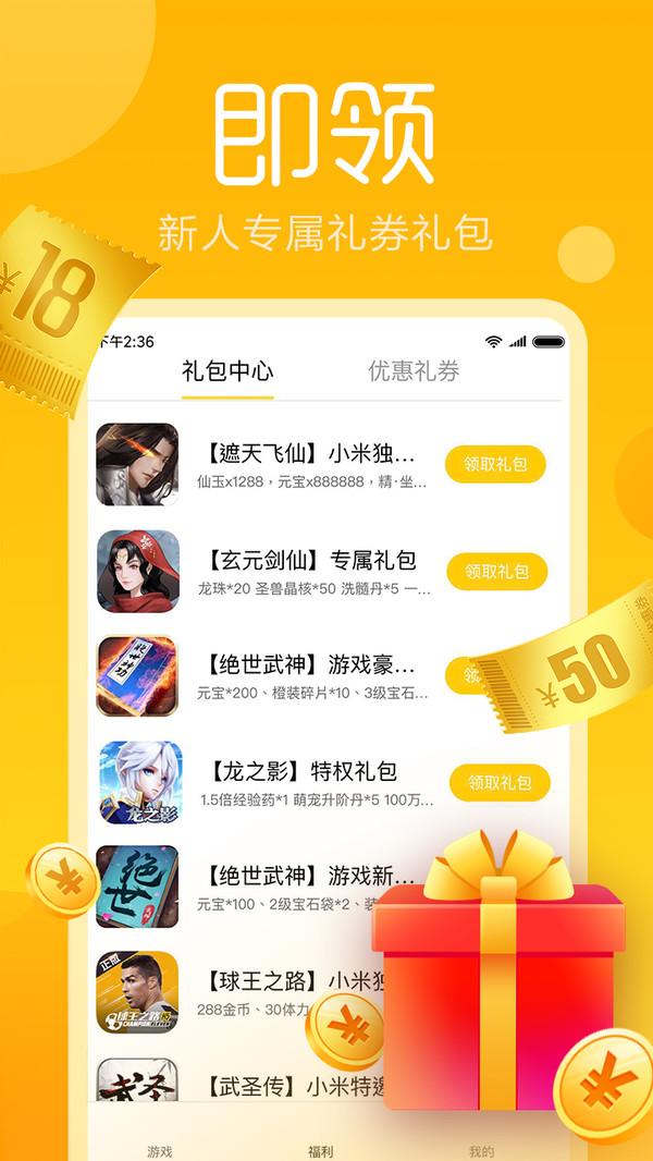 h5快游戏赚钱版app截图