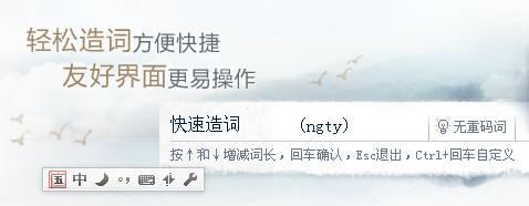 QQ五笔输入法截图0