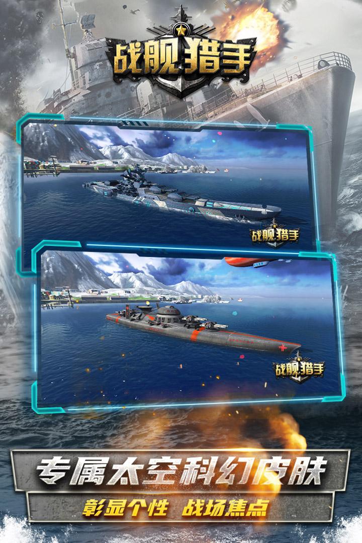 战舰猎手手游官方版截图