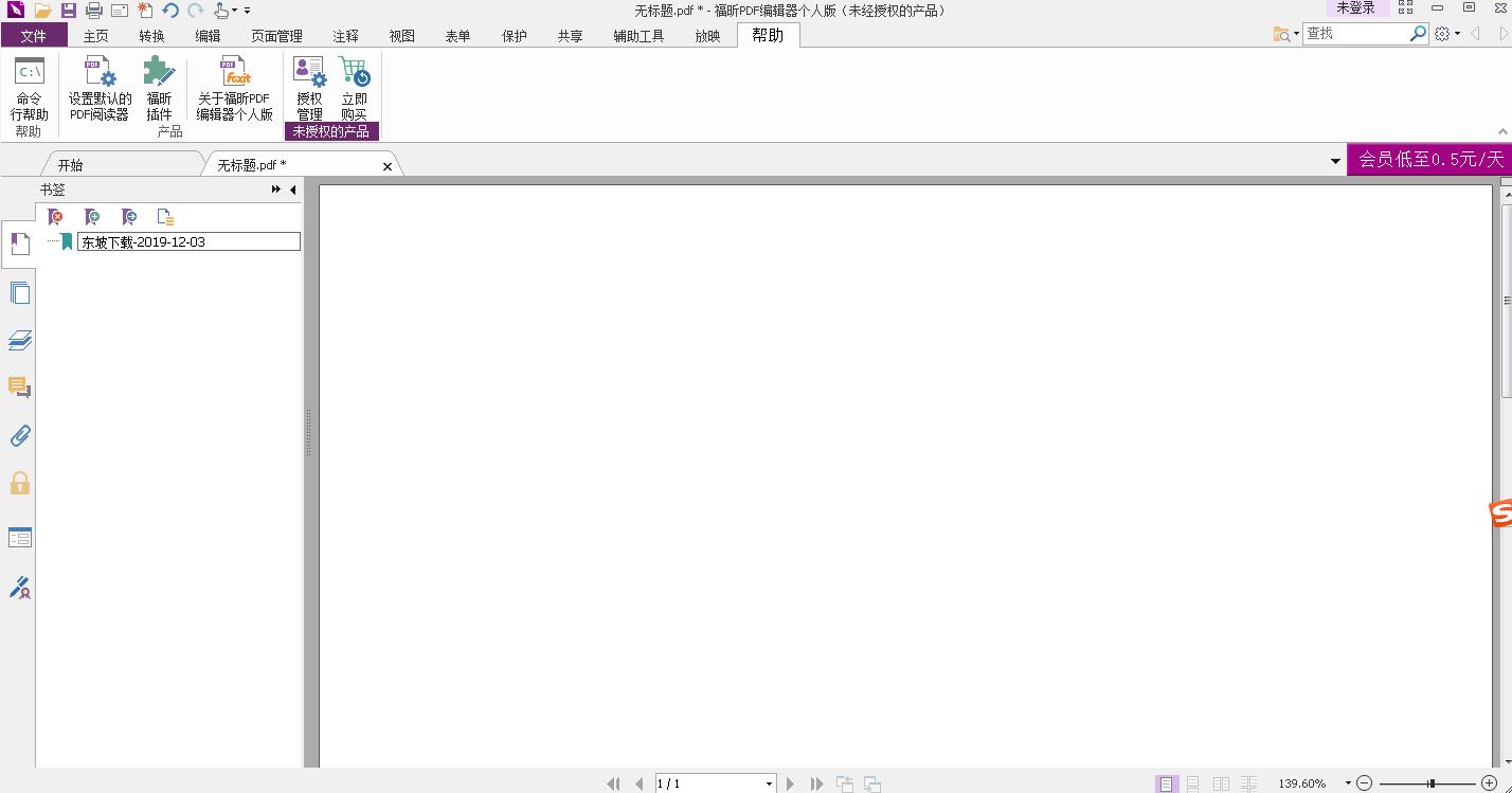 福昕PDF编辑器个人版截图0