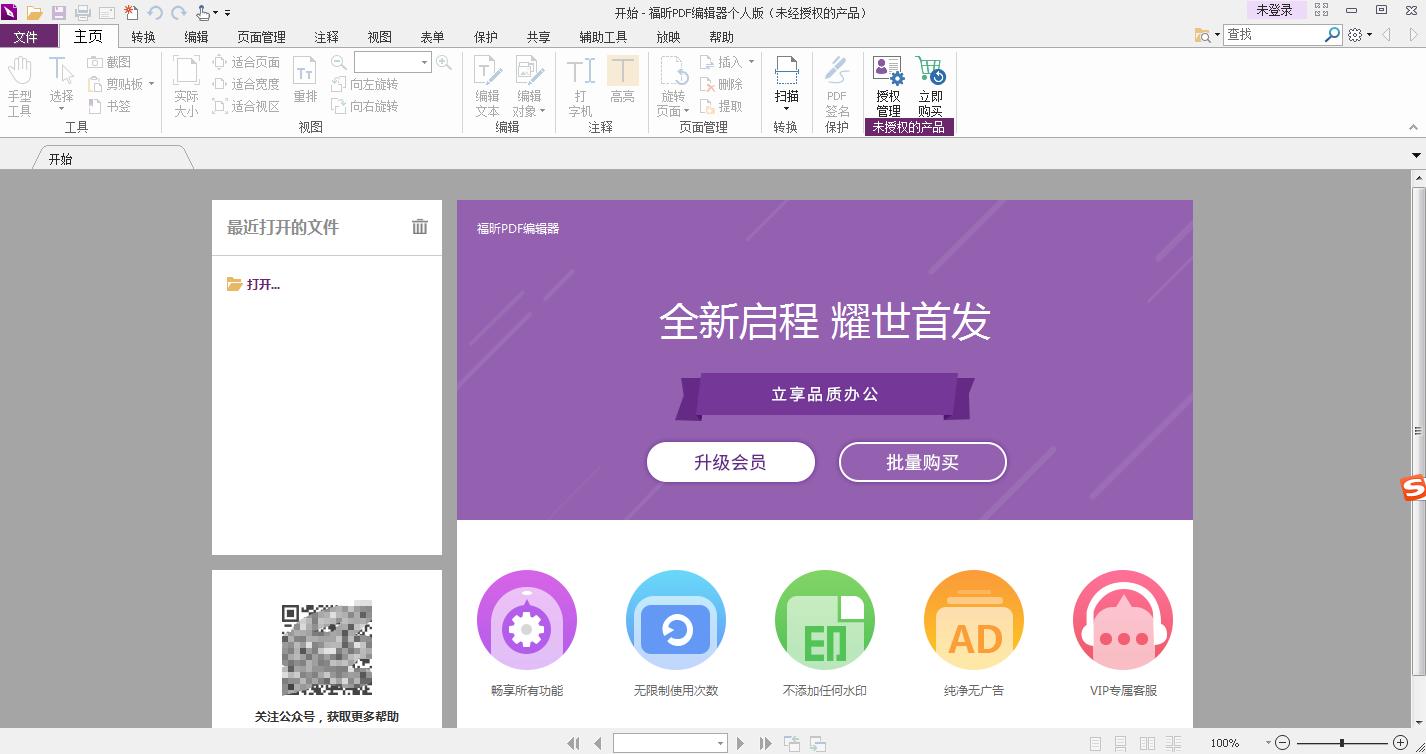 福昕PDF编辑器个人版截图1