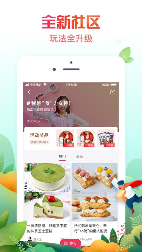 京�|手�C客�舳�iPhone版截�D