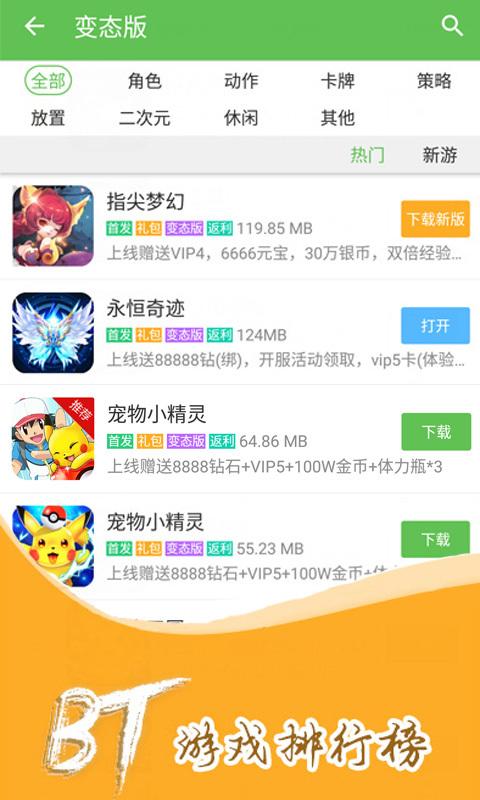 3733变态游戏盒app截图