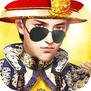 皇帝人生手游1.0 安卓最新版