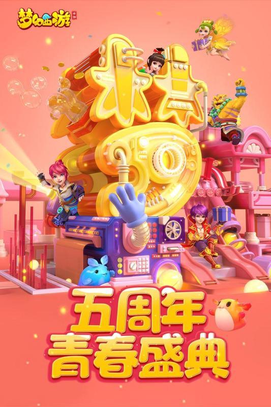梦幻西游新用户送38彩金白菜网截图