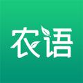 农语云平台1.0 手机版