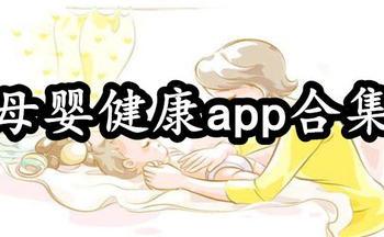 母�虢】�app排行榜_母�虢】�app哪��好