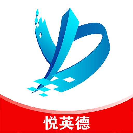 悦英德app1.0.1 安卓最新版