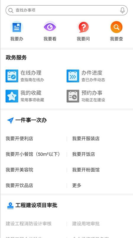 株洲�T事�_app截�D