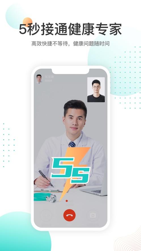 天呈康康app截�D