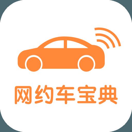 全国网约车考试宝典app6.9.3 安卓最新版