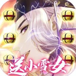 疯妖记BT百连抽1.0iPhone修改版