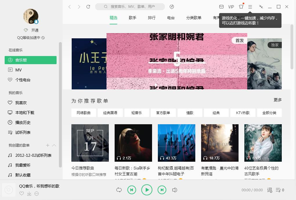 QQ音乐2020电脑版截图1