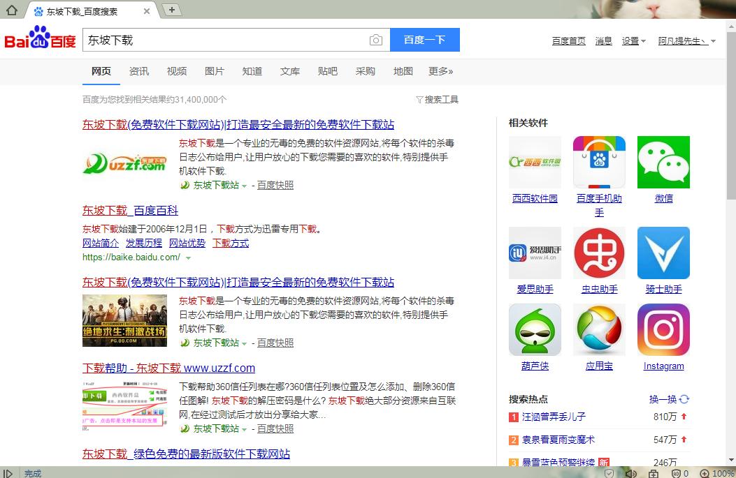 搜狗浏览器10.0正式版截图1
