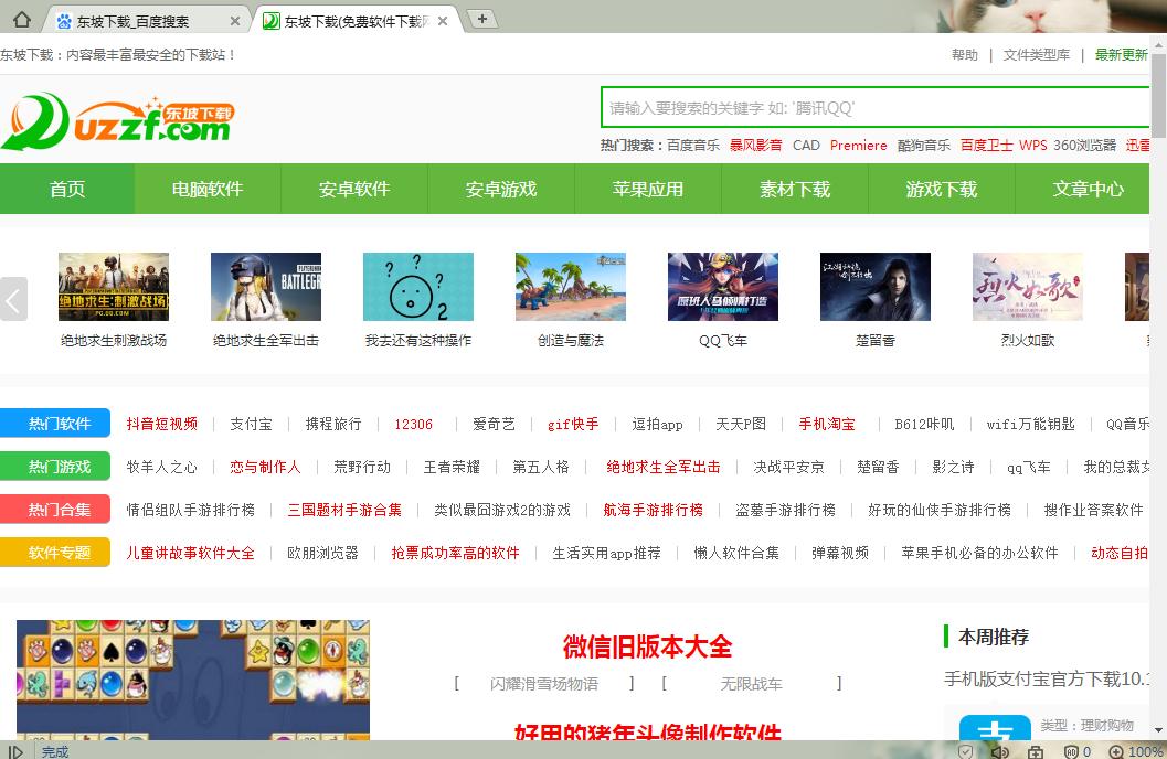 搜狗浏览器10.0正式版截图0