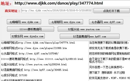 DJ音乐网VIP解析截图0