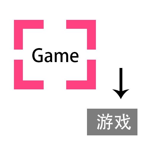 游�蚍��g助手app