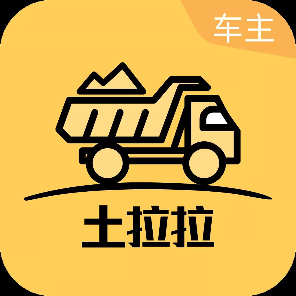 土拉拉车主版2.3.6 中文最新版