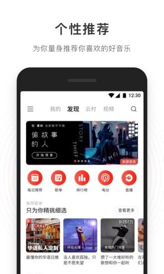 网易云音乐app截图