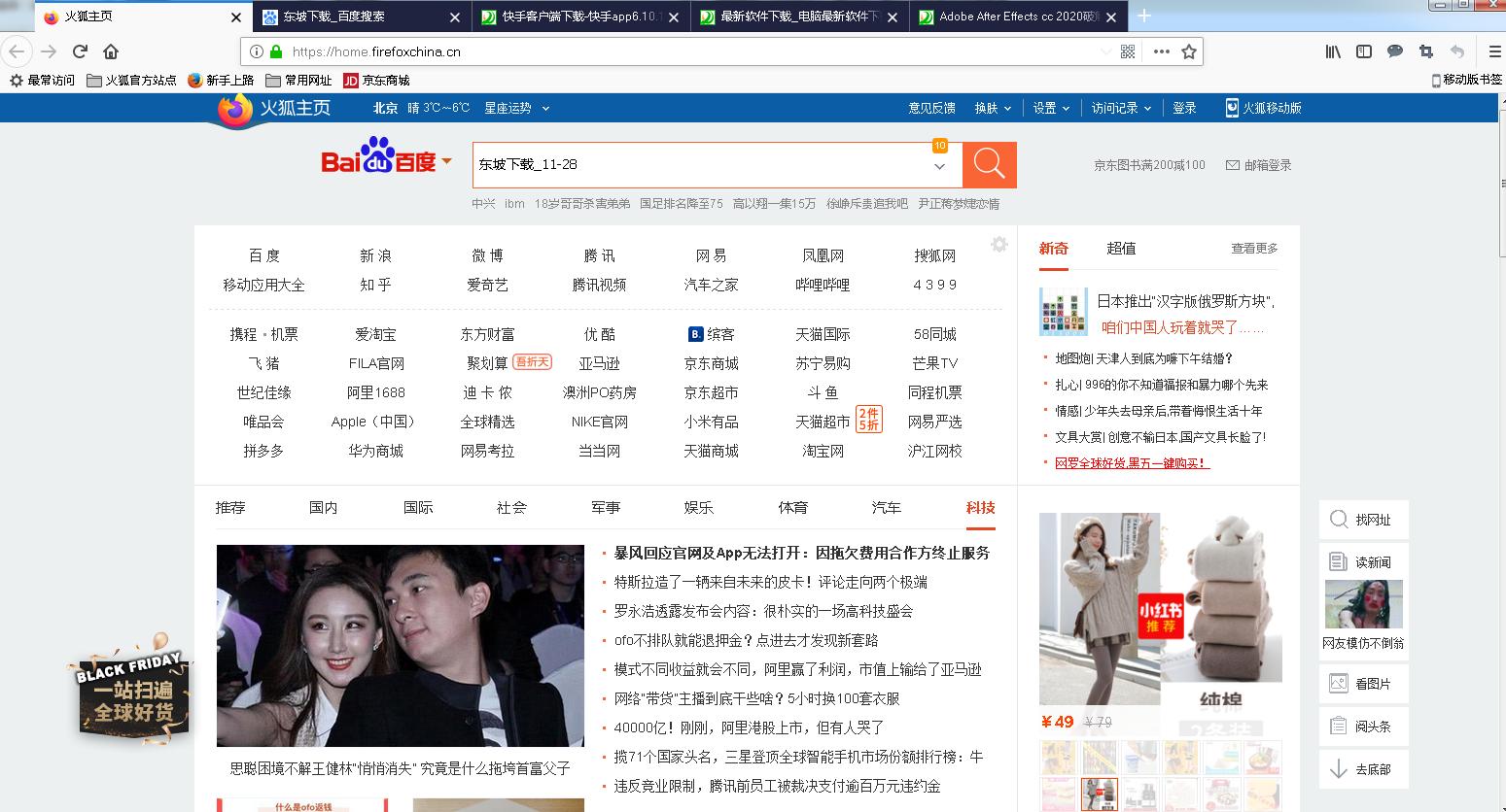 火狐浏览器(Firefox)截图0