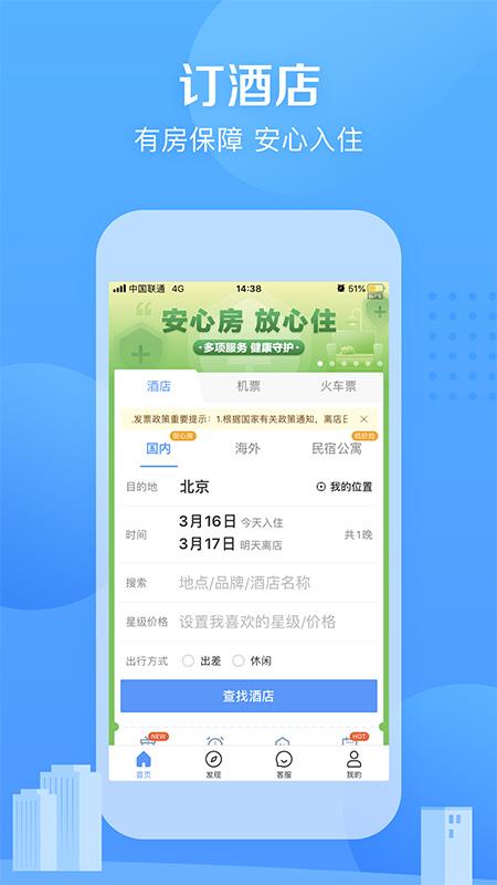 艺龙旅行网截图