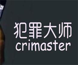 犯罪大师游戏合集