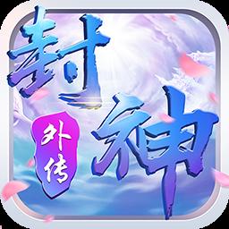 真封神外�飨神�ios版1.0iPhone版