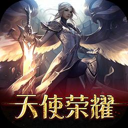 天使�s耀ios版1.0iPhone版