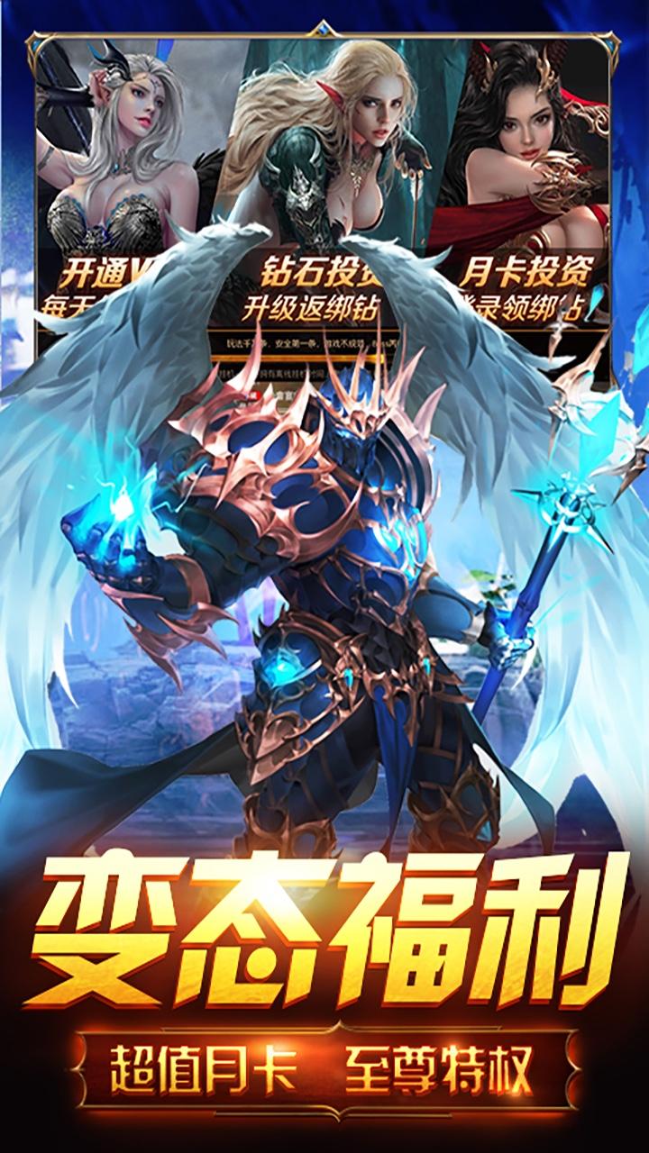 天使荣耀ios版截图