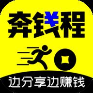 奔钱程(做任务赚钱)1.10.0 首发版