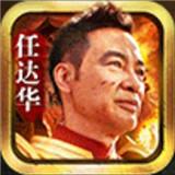 华哥争霸传奇单职业版1.0 变态版