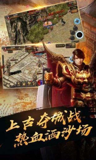 华哥争霸传奇单职业版截图