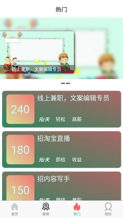 青瓜兼职赚钱app截图