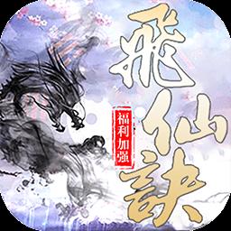 �w仙�EOL�O果版1.0iPhone版