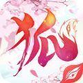 天姬�之三生三世狐妖�手游0.5.57安卓最新版