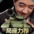 我的坦克我的�F破解版9.3.2 �鹇园�