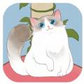 喵大人物语游戏1.0 最新免费版