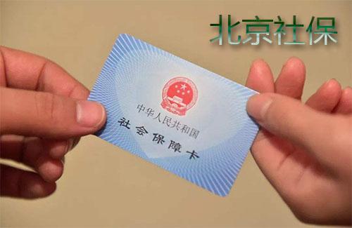 北京社保app