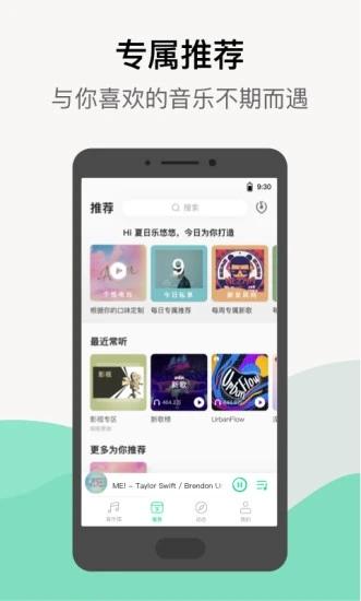 qq音乐安卓版(qq音乐2020手机版)截图