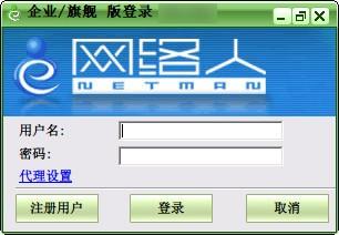 网络人远程控制软件(Netman)截图1
