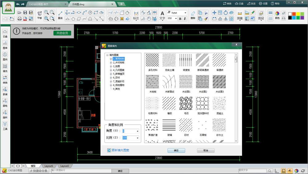 CAD迷你画图(CAD绘图工具)截图2